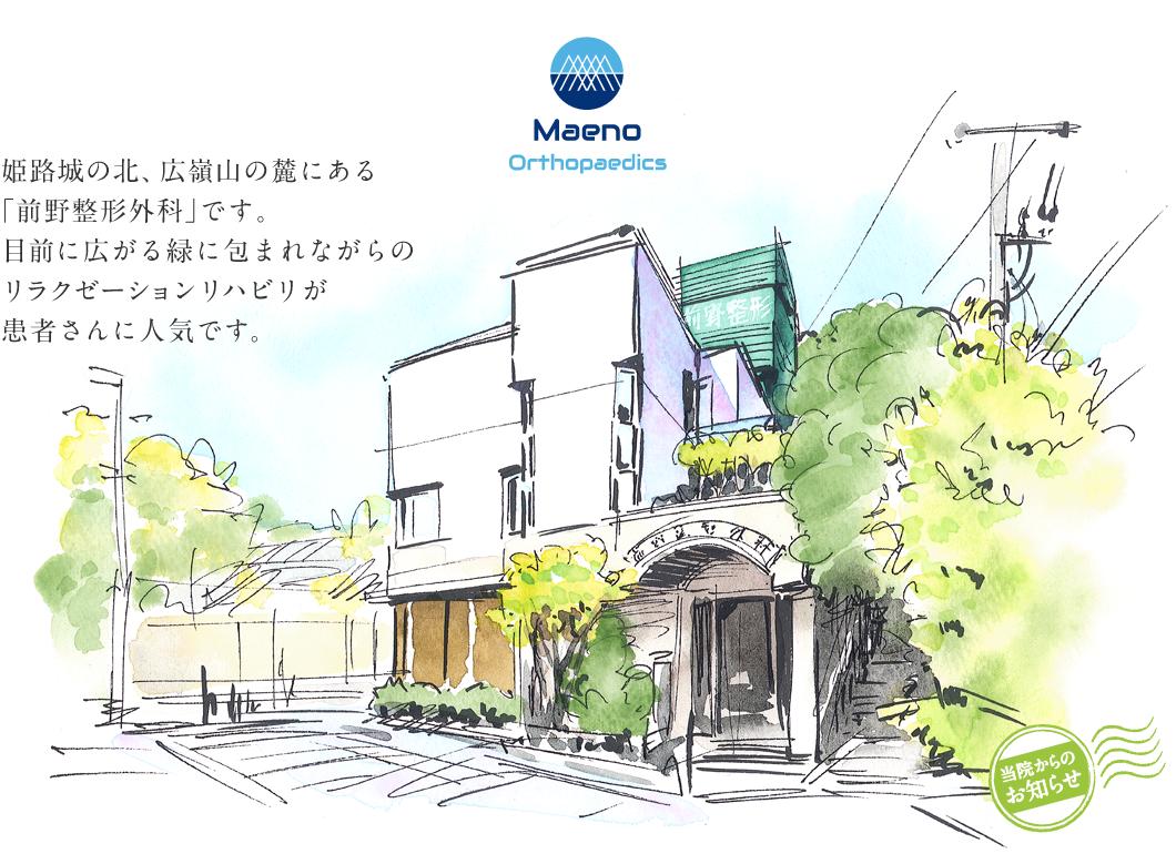 姫路城の北、広嶺山の麓にある「前野整形外科」です。目前に広がる緑に包まれながらのリラクゼーションリハビリが患者さんに人気です。